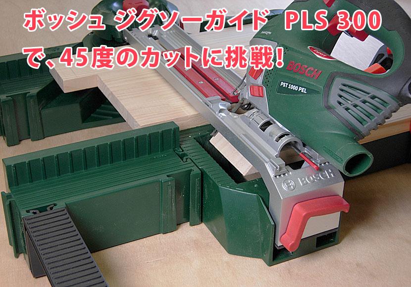 ボッシュジグソーガイドPLS300で45度のカットに挑戦!