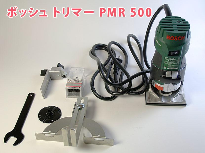ボッシュパワートリマーpmr500